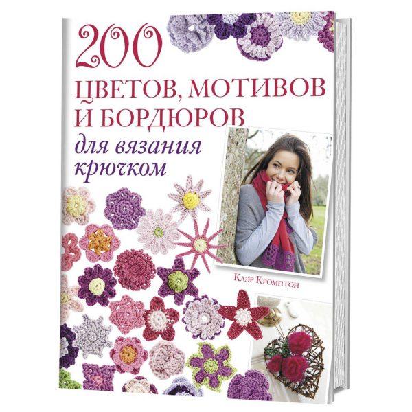 200 цветов, мотивов и бордюров