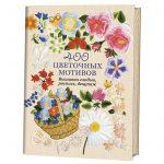 400 цветочных мотивов