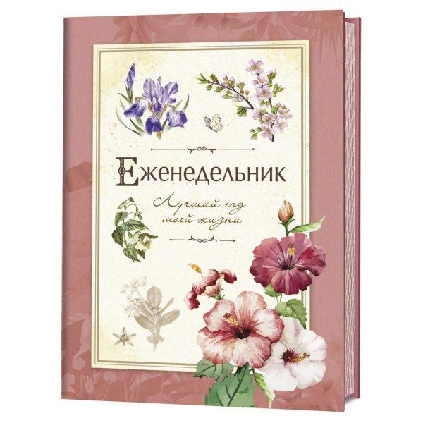 ЕЖЕНЕДЕЛЬНИК Лучший год моей жизни 938-6 (крас) копия