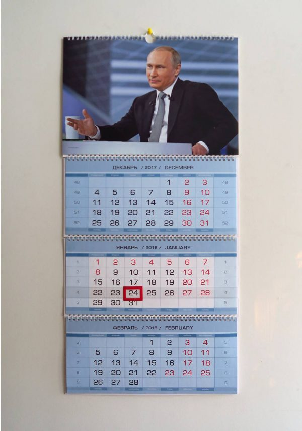 "Календарь ""Президент"" на стене"
