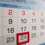 """Календарь """"Путин В.В."""". Календарная стека с курсором"""