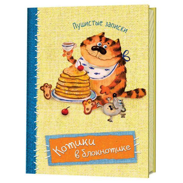Котики в блокнотике 868-6 копия