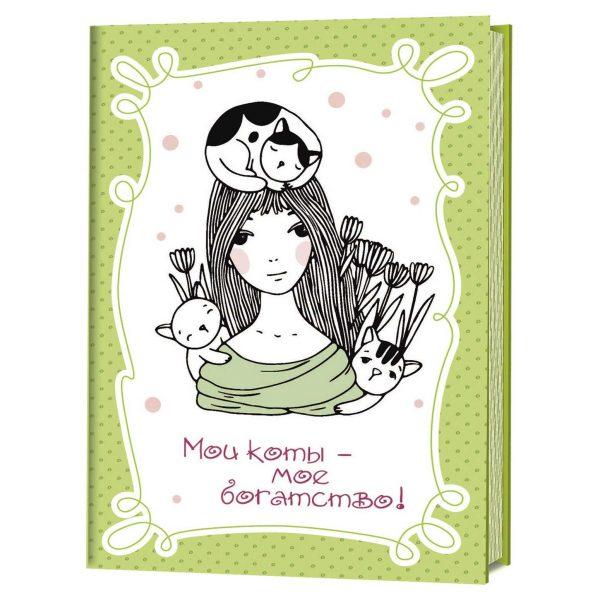 Мои коты – мое богатство. Блокнотик с котиками и девочками 929-4 (зел) копия