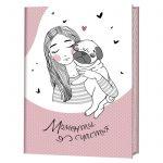 Моменты счастья. Блокнотик с песиками и девочками 931-7 (роз) копия