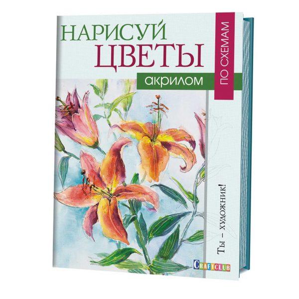 Нарисуй цветы акрилом