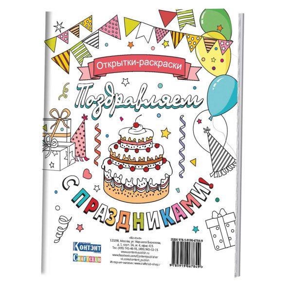 Открытки-раскраски Поздравляем с праздниками
