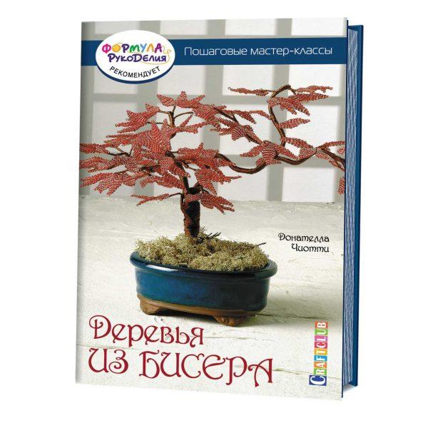 (ребрендинг) Деревья из бисера