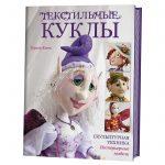 Текстильные куклы_б