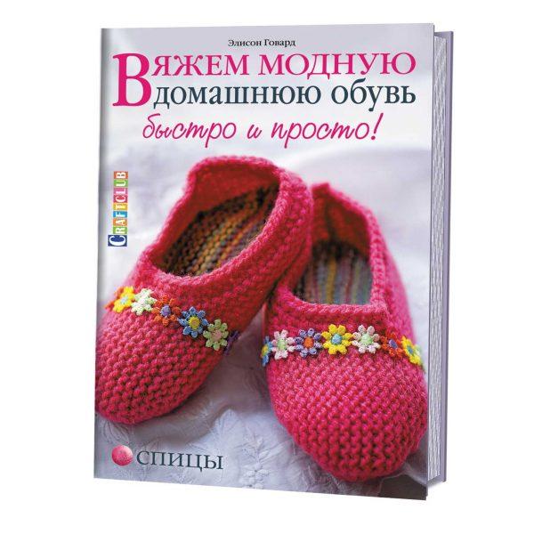 Вяжем модную домашнюю обувь. Быстро и просто! Спицы_б