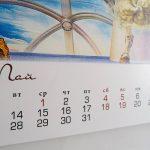 """Календарь """"Сальвадор Дали"""". Календарная сетка"""