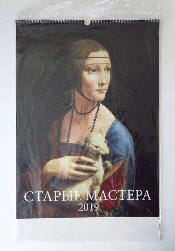 """Календарь """"Старые мастера"""" в индивидуальной упаковке"""