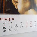 "Календарь ""Старые мастера"". Календарная сетка"