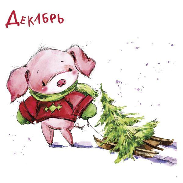 KO_Год Хрюши_декабрь
