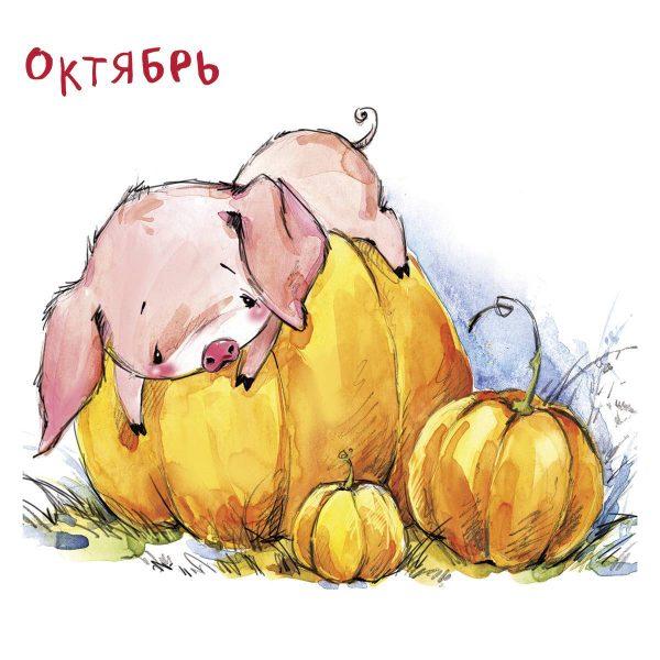 KO_Год Хрюши_октябрь