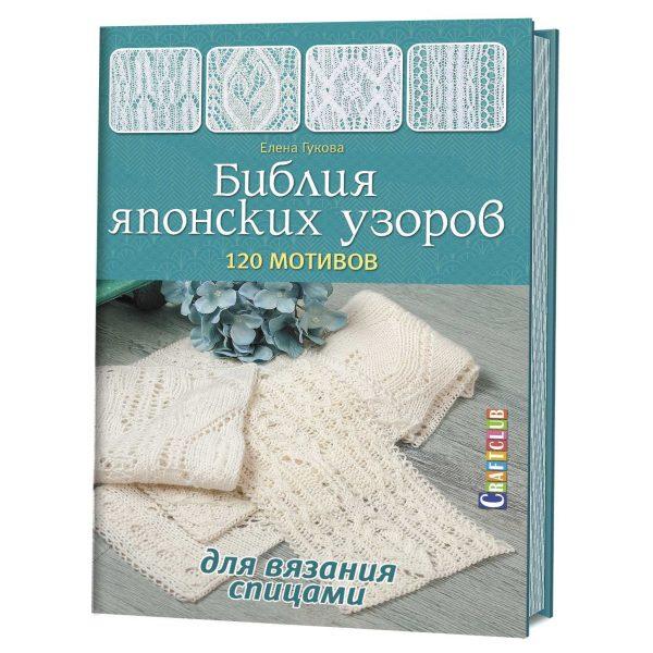 Библия японских узоров 120 мотивов