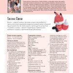 Школа вязания крючком. Основы, узоры, техники. Пошаговые инструкции и детальные фотографии!_Страница_076