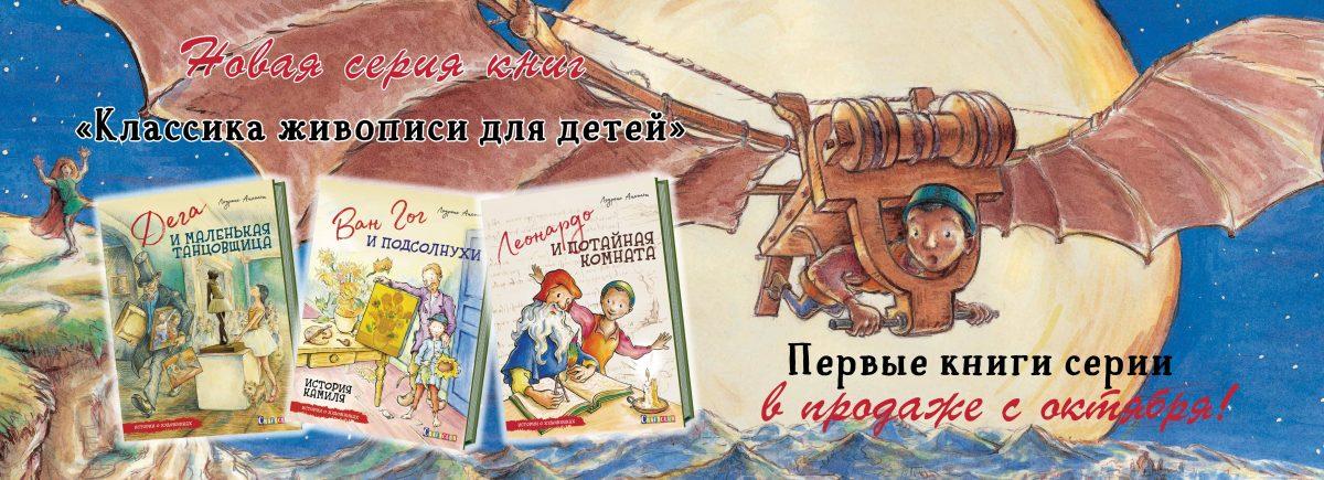 «Классика живописи для детей»