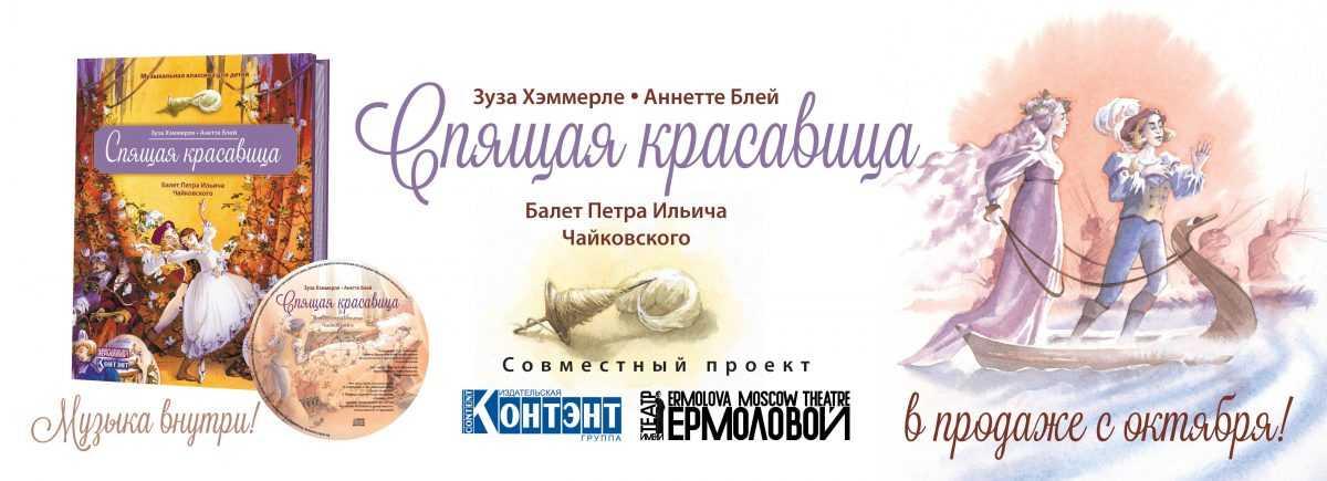 Спящая красавица. Балет Петра Ильича Чайковского. Музыкальная классика для детей