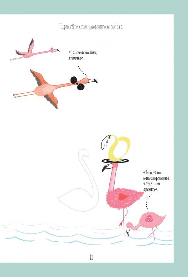 Каракули с единорогами (енотами, ламами) и прочей милотой. Придумай, дорисуй, раскрась_Страница_11