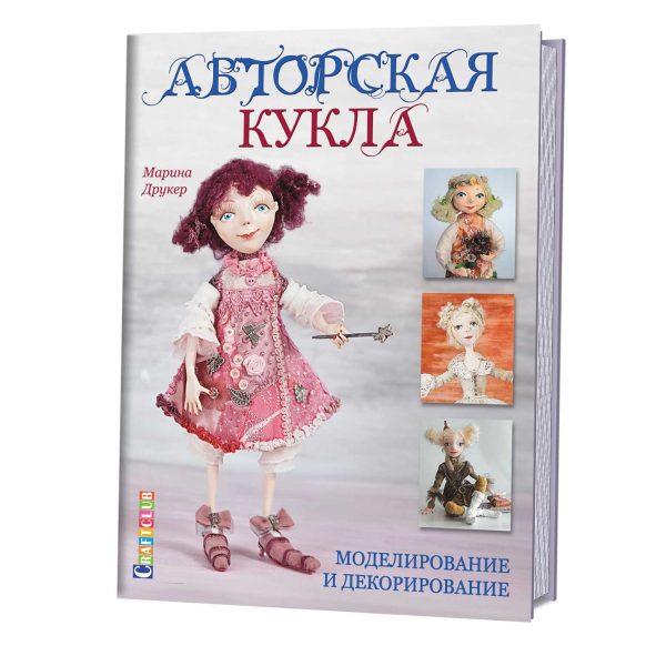 Авторская кукла. Моделирование и декорирование_б