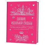 Дневник идеальной свадьбы роз с фольгой 806-8