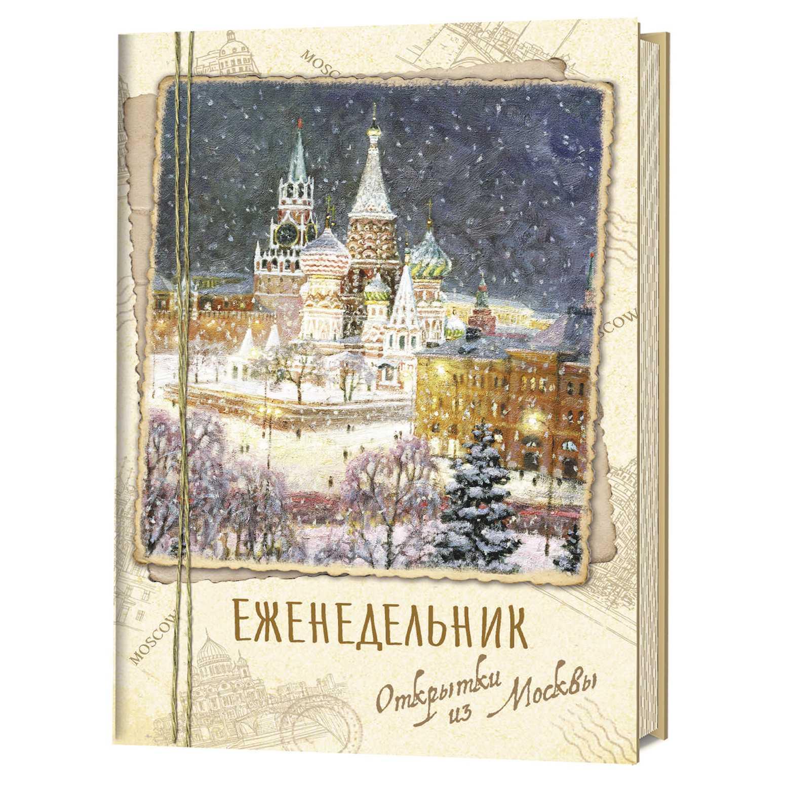 Московские открытки официальный, картинках
