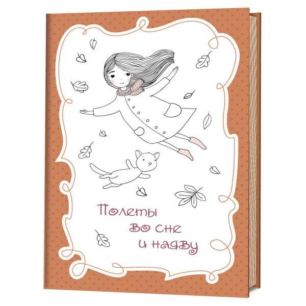 Полеты во сне и наяву. Блокнотик с котиками и девочками 930-0 (оранж) копия