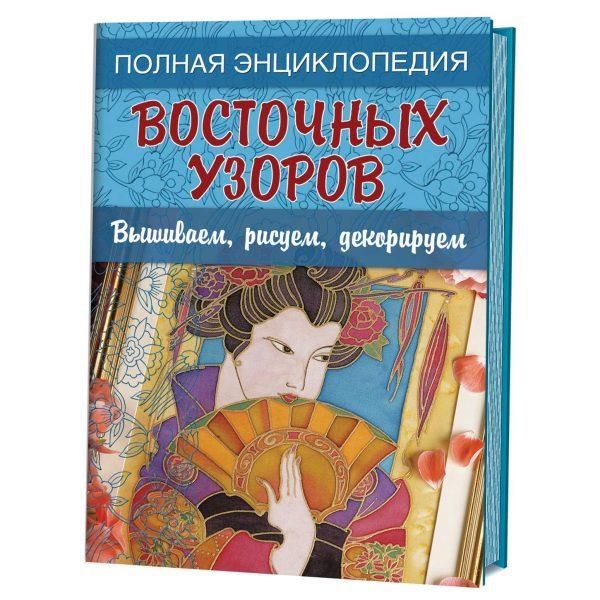 Полная энциклопедия восточных узоров