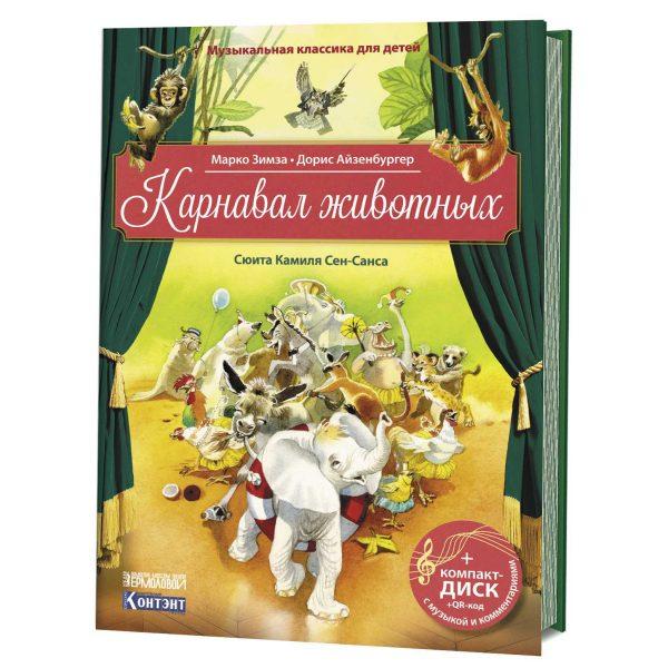 Карнавал животных 978-5-91906-913-3 (с CD)