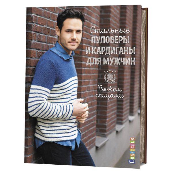 Стильные пуловеры и кардиганы для мужчин