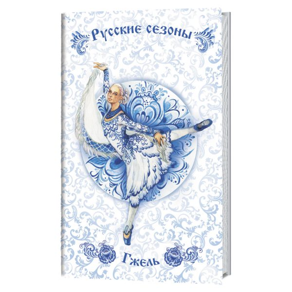 Блокноты Русские сезоны Гжель 157-4 — копия