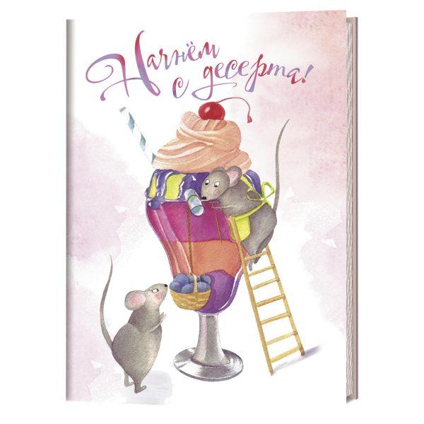 Блокнот с мышками_Потаниной_Начнем с десерта_063-8