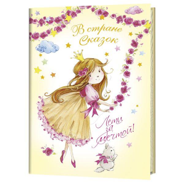 Блокнот с принцессами_Лети за мечтой_183-3