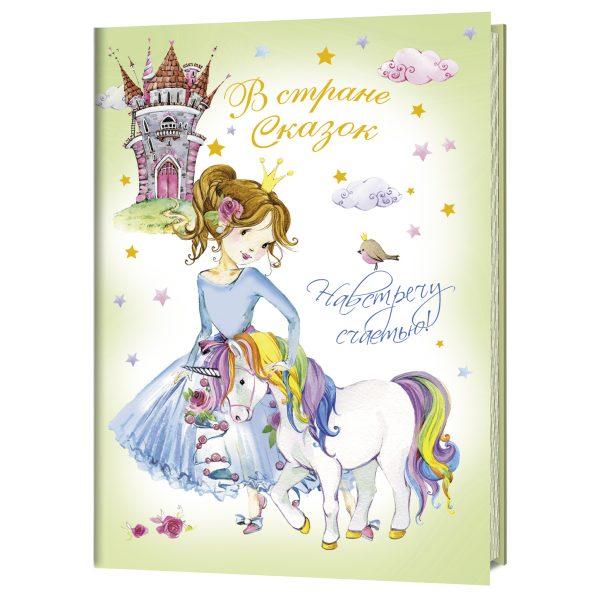 Блокнот с принцессами_Навстречу счастью_184-0