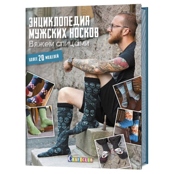 Энциклопедия мужских носков