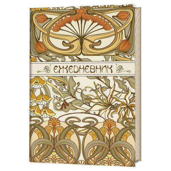 Ежедневник Art Nouveau 083-6 (бежевая)