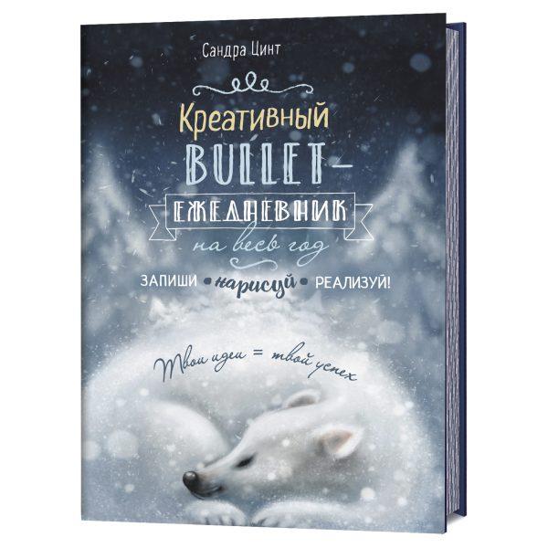 Креативный bullet-ежедневник на весь год_с медведем-200-7