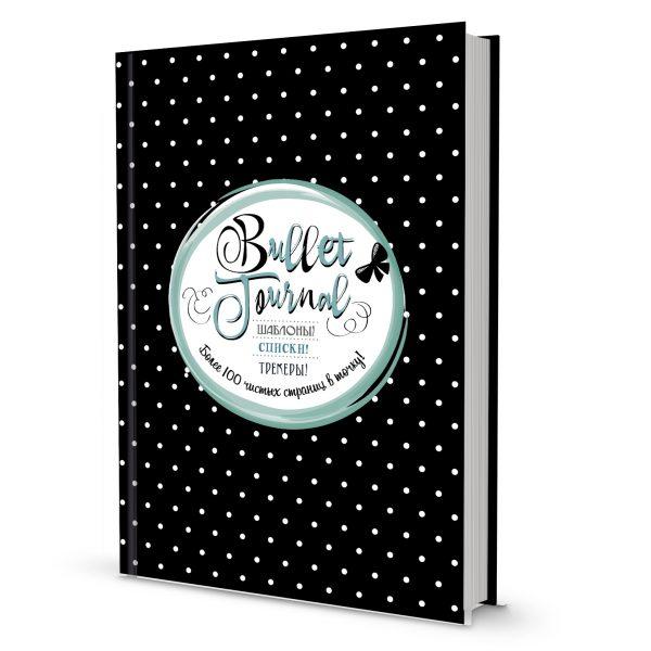 Bullet Journal_французский стиль_210-6