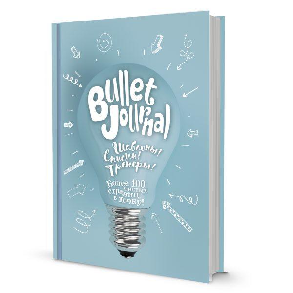 Bullet Journal_лампочка_209-0