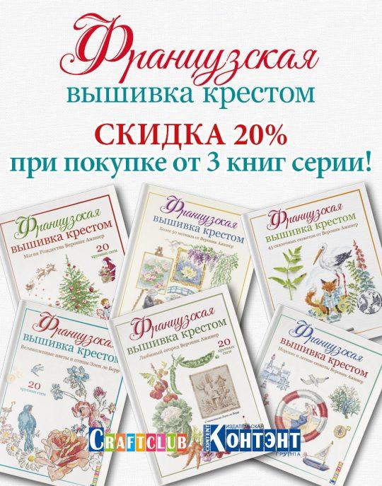 Скидка 20% при покупке от 3 книг серии Французская вышивка крестом